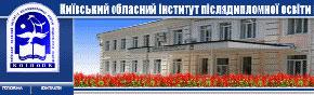 Київський обласний інститут післядипломної освіти педагогічних кадрів